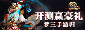 【梦三国手游】参与活动赢京东卡