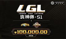 LGL珑神杯全国总决赛巅峰对决