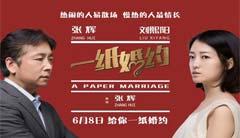 北电院长张辉娶相差26岁女学生比翟天临更有看点