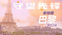 """OW全新地图""""巴黎""""正式上线"""