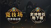 《魔兽世界》公布2019年电竞计划