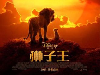 迪士尼《狮子王》新预告 中文海报曝光