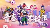 《梦幻西游》电脑版2019玩家交流盛典天津站精?#26159;?#30651;