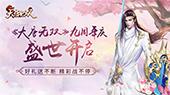《大唐无双》九周年盛典精彩今日启幕