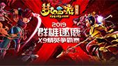 《梦幻西游》电脑版2019群雄逐鹿参赛人数再创新高