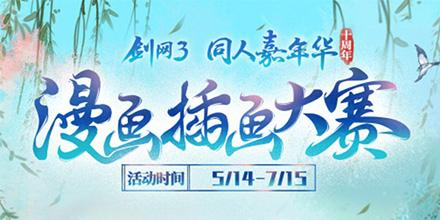 妙笔生辉 《剑网3》 漫画插画大赛今日开启