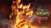 《魔兽世界》经典怀旧服8月27日开服