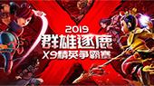 《梦幻西游》电脑版群雄逐鹿X9争霸赛宣传片燃爆来袭