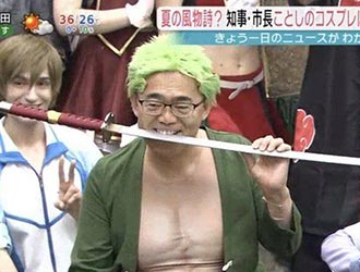 日本政界Cos奇才的爆笑作品