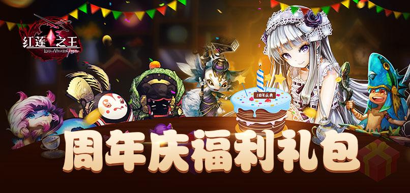 《红莲之王》周年庆福利礼包