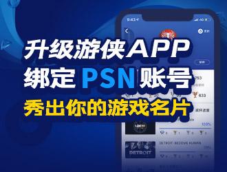 游侠APP新版上线!新增PSN绑定功能