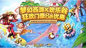 《梦幻西游》电脑版X天津欢乐谷