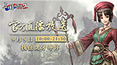 《三国群英传2网络版》官方直播大放送