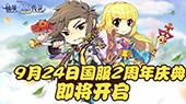 仙境传说OL9月24日国服2周年庆典