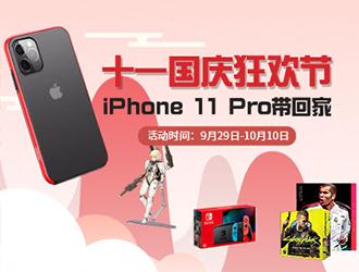 参与凤凰App专属活动 赢iPhone 11 Pro