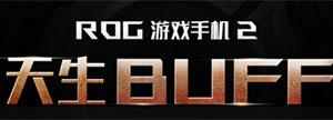 【ROG】参与活动赢精美奖品