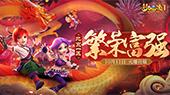 梦幻电脑版北京一区新服上线