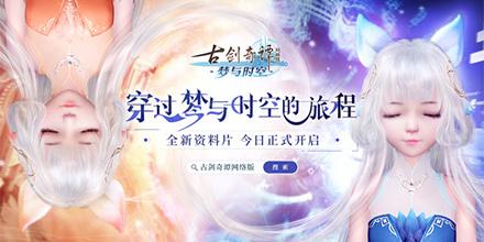 """《古剑奇谭网络版》全新资料片""""梦与时空""""今日公测"""
