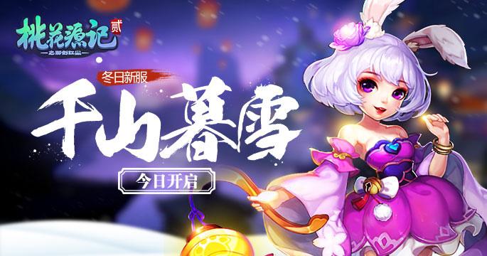 """《桃花源记2》冬日新服""""千山暮雪""""今日开启!"""
