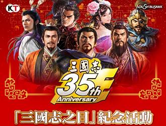 《三国志14》预购特典优惠&系列35周年庆