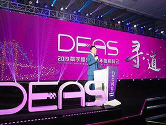 第六届DEAS年度高峰会于厦门隆重召开!