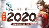 """《问道》数字大服""""2020""""1月3日开启"""