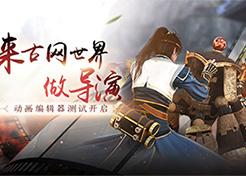 《古剑奇谭OL》动画编辑器今日上线