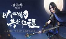 """《古剑奇谭OL》全新资料片""""月引长刀"""""""