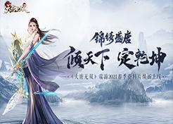 """《大唐无双》""""锦绣盛唐""""今日上线"""