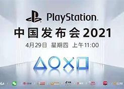 PS5国行5月15日发售