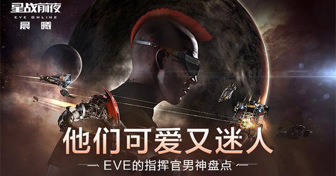 """EVE最传奇职业—盘点那些""""出圈""""军团指挥官"""