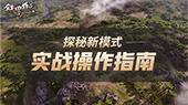 探秘《铁甲雄兵》新形式:实战操纵指南