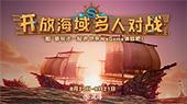 """船新冒险之旅!自力游戏《沉浮》""""一路浪""""测试开启!"""