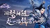 """情深终不负《诛仙3》新版本""""情海洄梦""""本日上线!"""