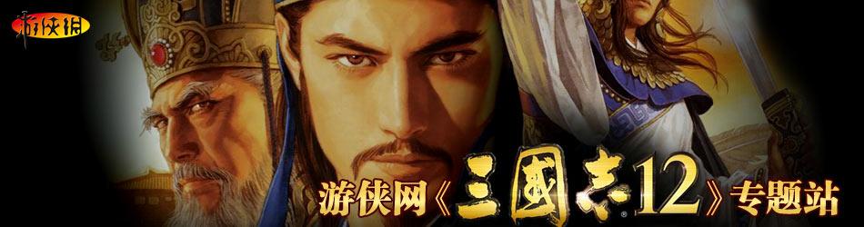 三国志12游侠专题