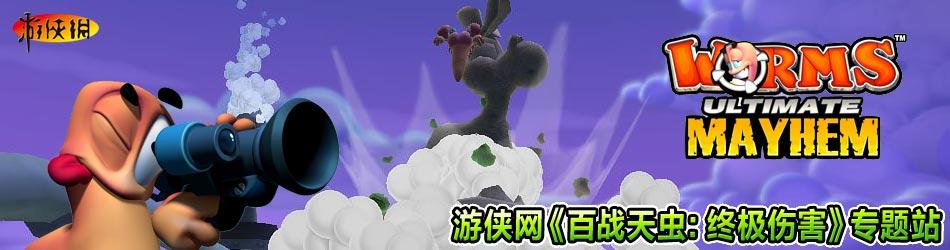 百战天虫:终极伤害