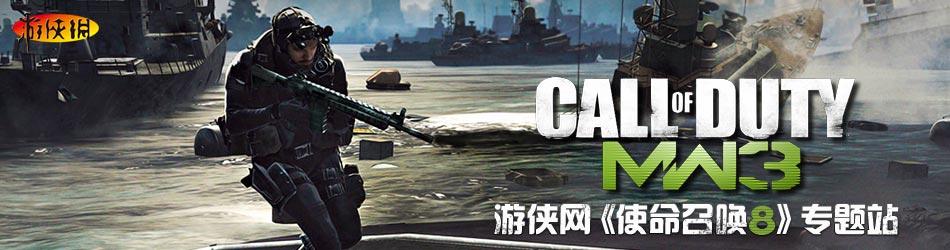 使命召唤8:现代战争3游侠专题