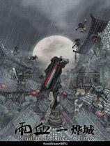 雨血2:烨城