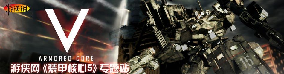 装甲核心5