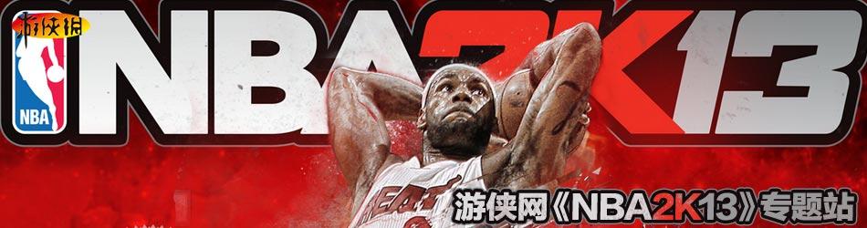 NBA 2K13游侠专题