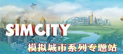 模拟城市全系列