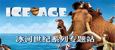 冰河世纪全系列