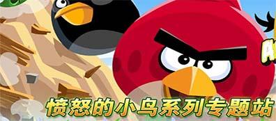 愤怒的小鸟全系列