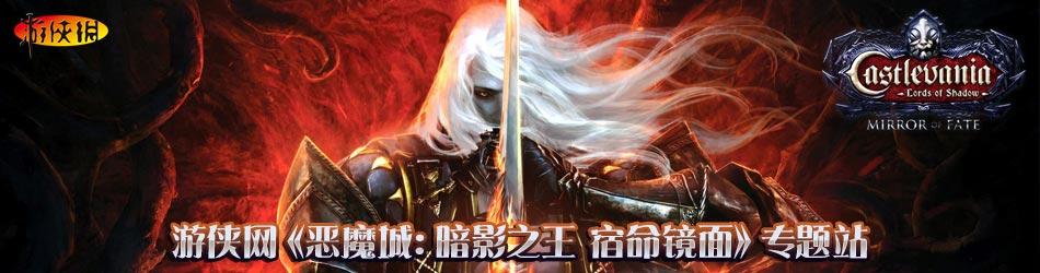 恶魔城:暗影之王 宿命镜面