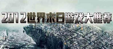 2012世界末日游戏大推荐