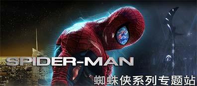 蜘蛛侠全系列