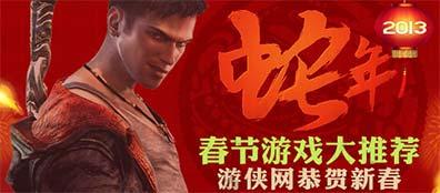 2013春节游戏大推荐
