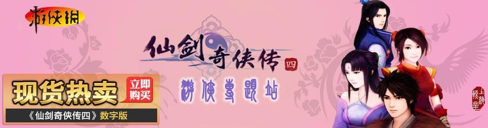 仙剑奇侠传4:配音版