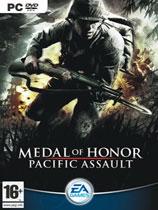 荣誉勋章之血战太平洋