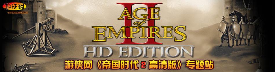 帝国时代2高清版游侠专题
